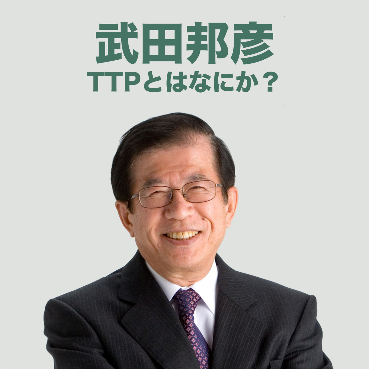 TPPとはなにか?